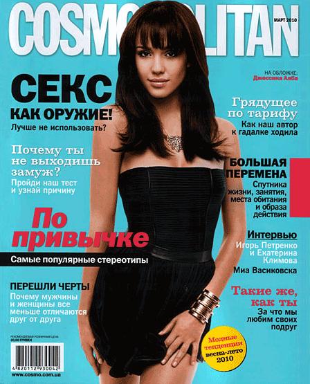 Jessica Alba Cosmopolitan Russia