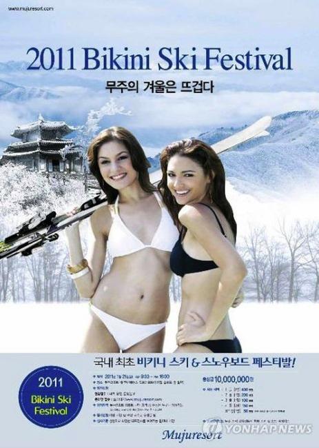 Bikini Ski Festival 2011