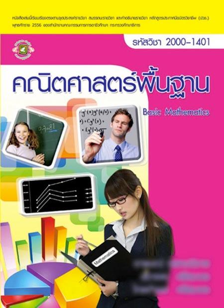 matematiikankirja13092014