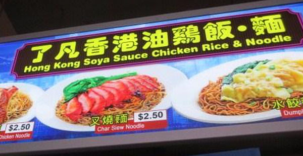 Hong Kong Soya Sauce Chicken Rice